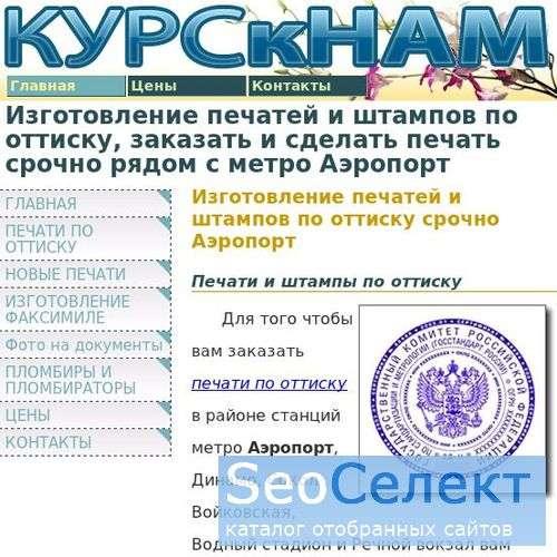 Изготовление печати в г. Москве - Курс к Нам - http://kursknam.ru/
