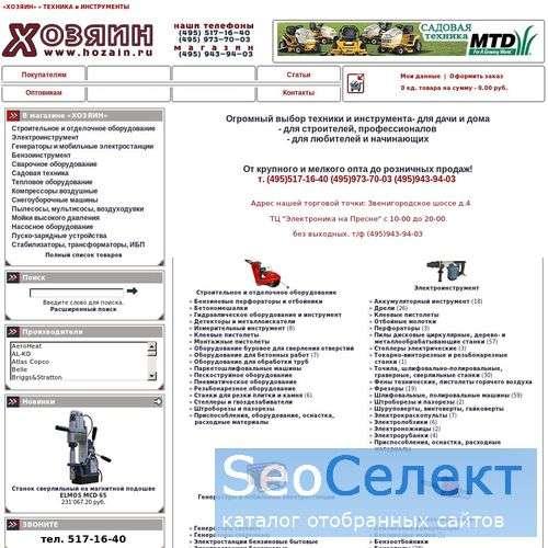 Электроинструмент шуруповерт - скидки! - http://hozain.ru/