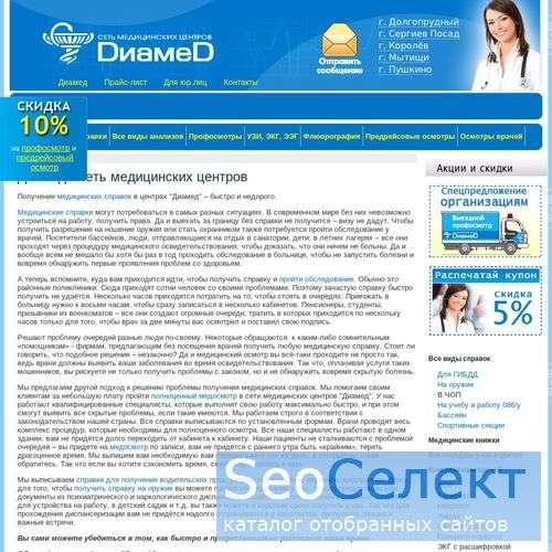 Продам больничный лист в Ивантеевке