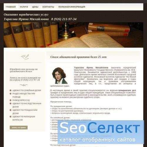 Tarasova.su: услуги адвоката, оформление развода - http://tarasova.su/
