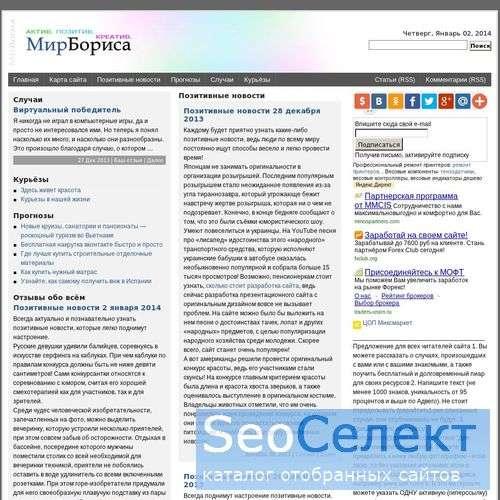 Мир Бориса - позитивные новости, случаи, работа в  - http://mirborisa.com/