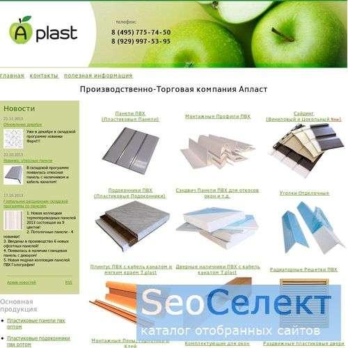 Панели пластиковые, панели ПВХ офсет недорого - http://aplast.org/