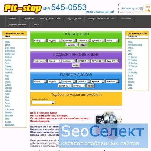 PitStop предлагает: шины, аргонодуговая сварка - http://www.pitstop33.ru/
