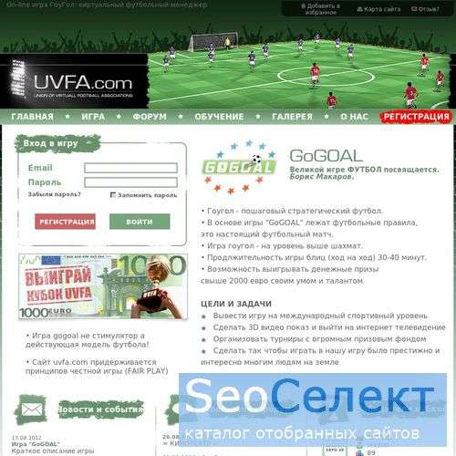 Он-лайн игра ГоуГол: футбольные стратегии - http://www.uvfa.com/