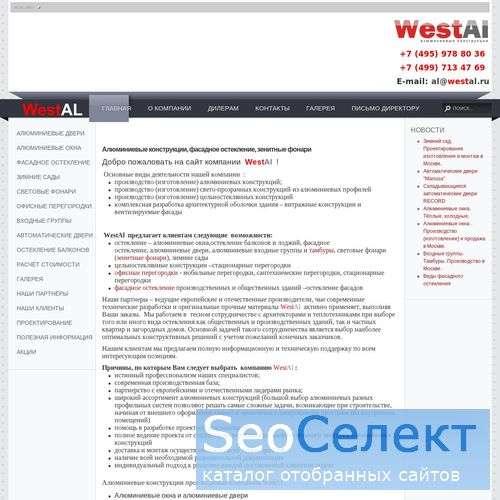 WestAL Алюминиевые конструкции - http://www.westal.ru/