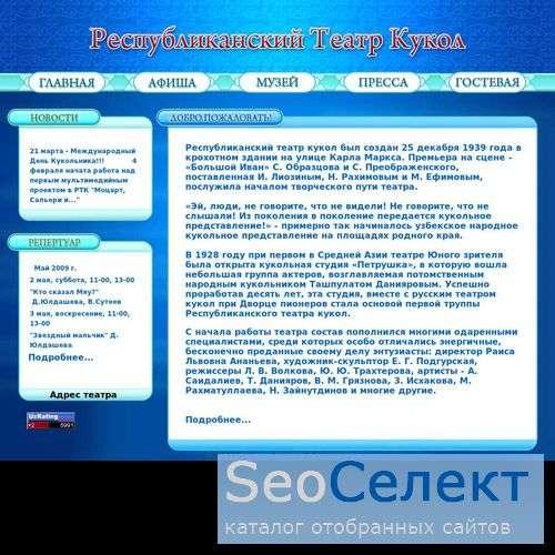 Кукольный театр Узбекистана - http://puppettheatre.ru/