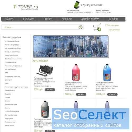 Мы предлагаем: HP тонер - заказывайте! - http://t-toner.ru/