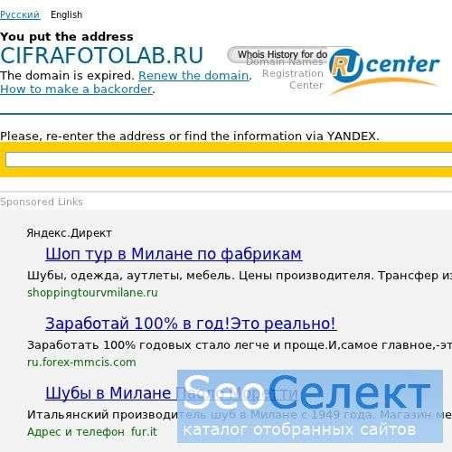 Клинцы,Цифровая фотопечать,интернет маазин - http://www.cifrafotolab.ru/