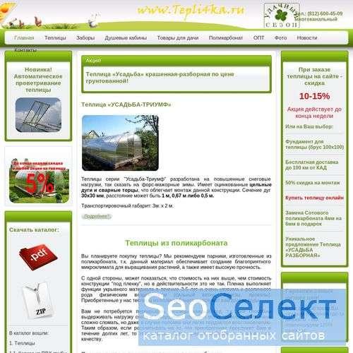 Tepli4ka.ru предлагает: ПВХ и дачные заборы - http://tepli4ka.ru/