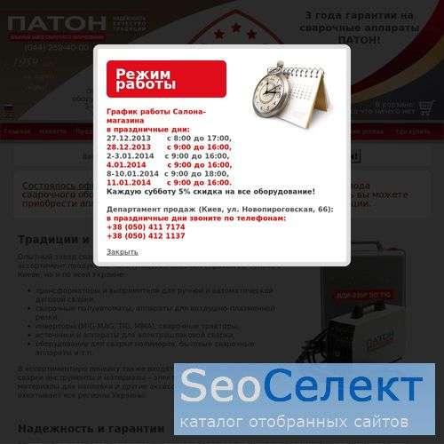 Сварочное оборудование, инвертора - http://www.paton-ozso.com/
