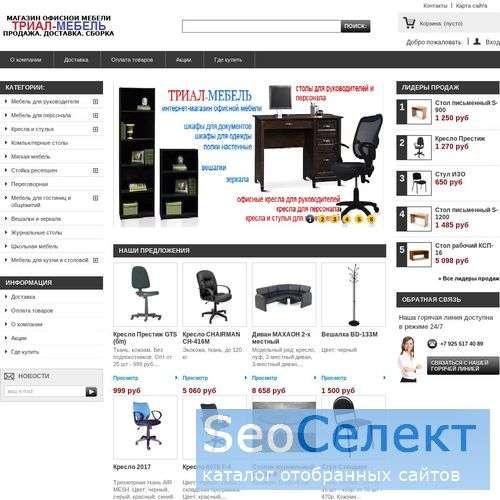 Доставка офисных стульев в магазинах Триал-мебель - http://trial-mebel.ru/
