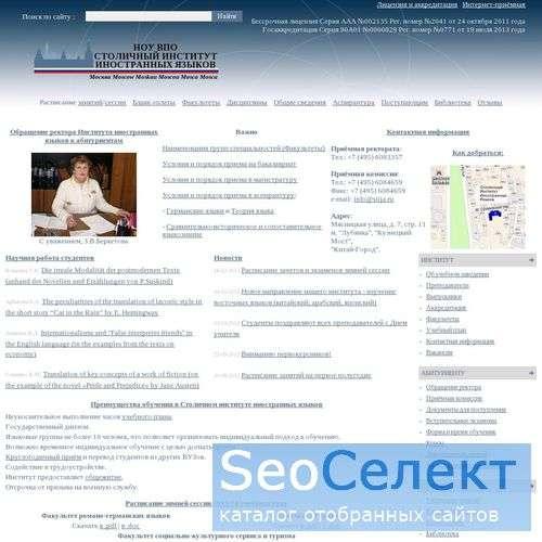 Siija.ru: где выучить английский, немецкий выучить - http://siija.ru/