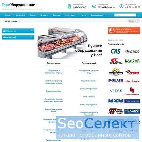 Проектирование холодильных камер - доступные цены! - http://torgoborudovanie.ru/