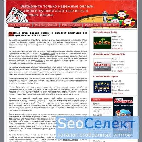 Азартные игры онлайн в казино. - http://casinotown.ru/