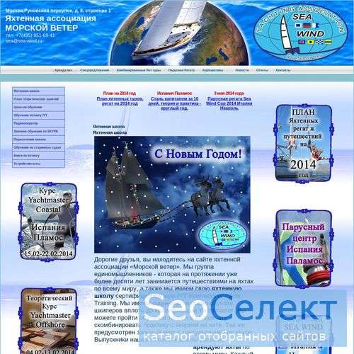Морской ветер - документы RYA - http://sea-wind.ru/