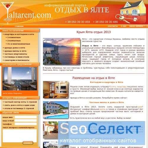Yaltarent.com - отдых в  Ялте - http://www.yaltarent.com/