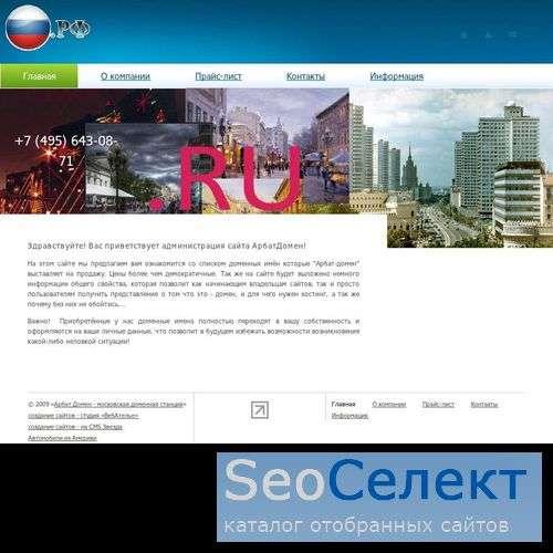 Только здесь регистрация домена net недорого - http://www.arbatdomain.ru/