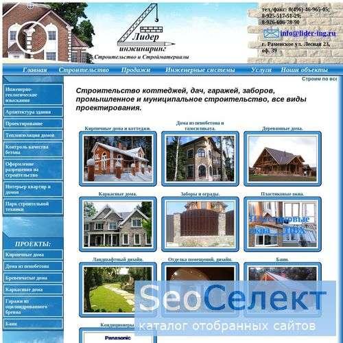 канадский стиль в архитектуре - http://www.lider-ing.ru/