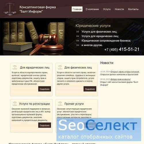 Балт Информ решение трудовых споров любая помощь - http://balt-inform.ru/