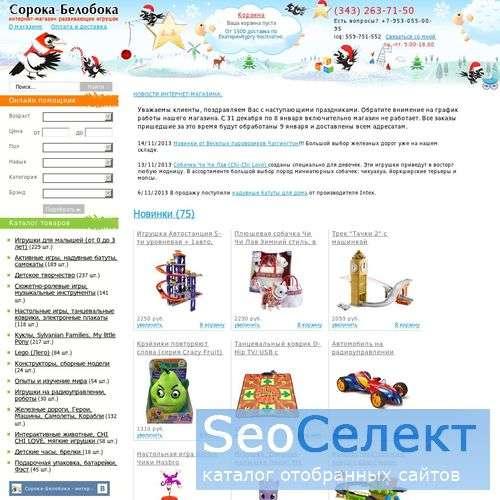 Сорока-Белобока: игрушки для девочек или знаток - http://soroka-beloboka.ru/