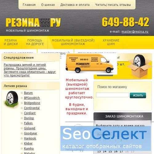 Мы предлагаем: шины Advan - http://resina.ru/
