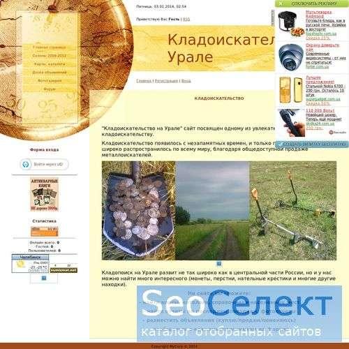 Кладоискательство на Урале - http://www.kladural.ru/