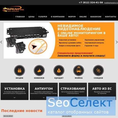 Аркан+, установка и монтаж сигнализации - http://www.arkanplus.ru/