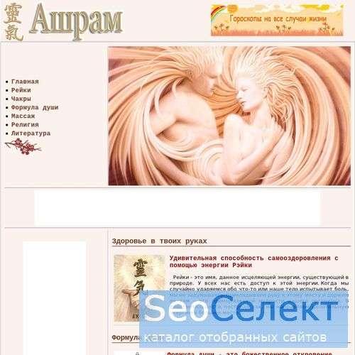 Чакры - http://achram.ru/