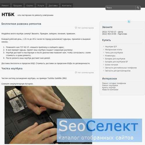 Срочный ремонт ноутбуков LG, HP, а также RoverBook - http://laptopref.ru/