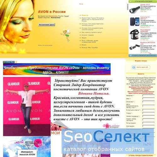 AVON в Оренбургской области и Башкирии  - http://www.avon56.ru/