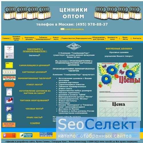 Компания ГлавЦенникТорг: торговое оборудование - http://www.cenniki.su/