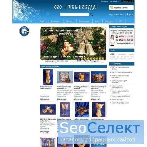 Кружки оптом купить, купить плафоны - заказывайте! - http://www.gusposuda.ru/