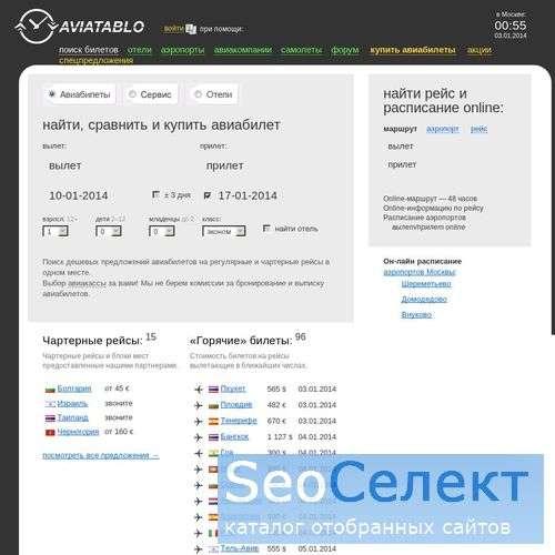 aviatablo.ru - онлайн табло прилета шереметьево - http://www.aviatablo.ru/