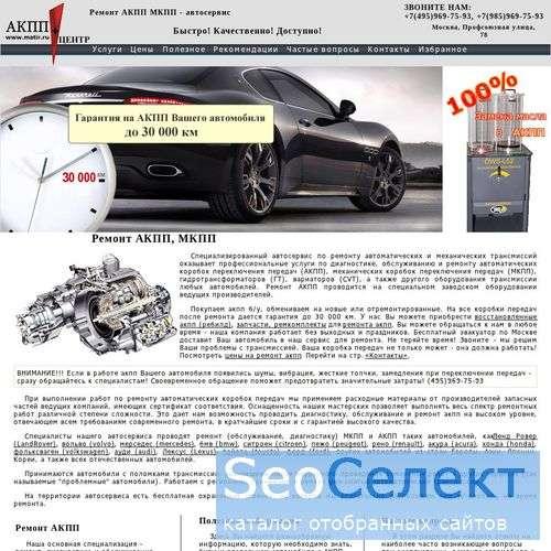 Автосервис: ремонт АКПП Toyota - цены на Matir.ru - http://www.matir.ru/