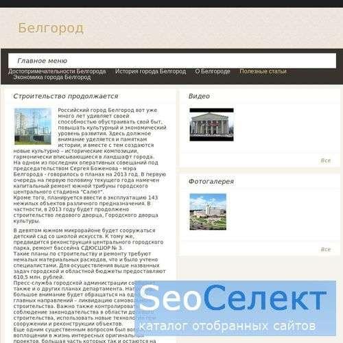 Belpokupki.ru: Белгород новости спорта - http://www.belpokupki.ru/