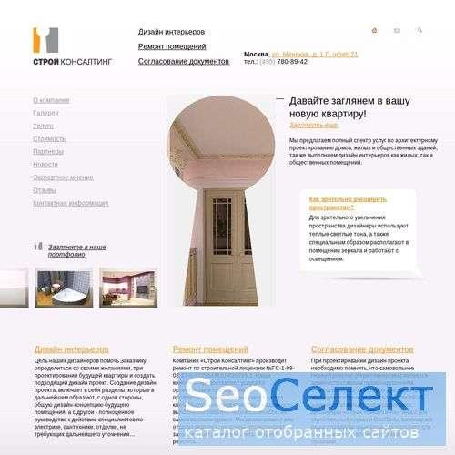 Дизайн интерьеров и ремонт квартир, домов. - http://www.st-con.ru/