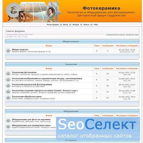 ФОТОКЕРАМИКА.Технологии и оборудование,ликбез. - http://fotokeramika-forum.ru/