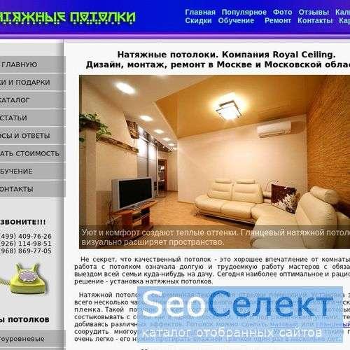 Натяжной потолок на сайте Royal-Ceiling.ru - http://www.royal-ceiling.ru/
