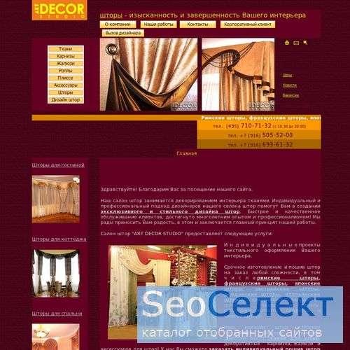 Шторы и покрывала для спальни - обращайтесь! - http://artdecorstudio.ru/