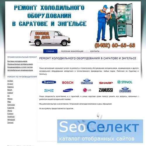 Ремонт холодильников у нас - надежно, не дорого - http://holodilnikov-remont.ru/