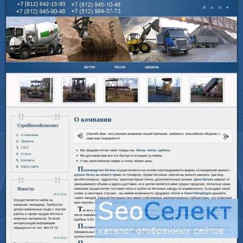 Sbk-Spb.ru: доставка песка, раствора бетона. - http://www.sbk-spb.ru/