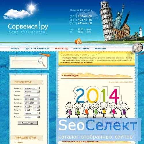 Сорвемся в Египет! Отличные цены от туроператоров. - http://www.sorvemsia.ru/