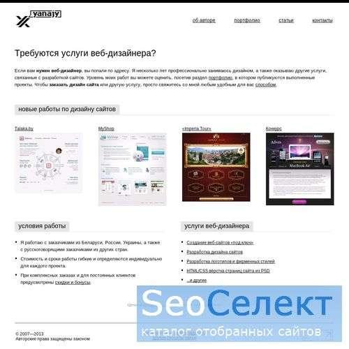 Сайт веб-дизайнера yanajy - http://www.yanajy.com/