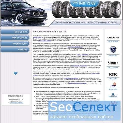 Прекрасный ресурс shinaval.ru - продажа шин Cordia - http://www.shinaval.ru/