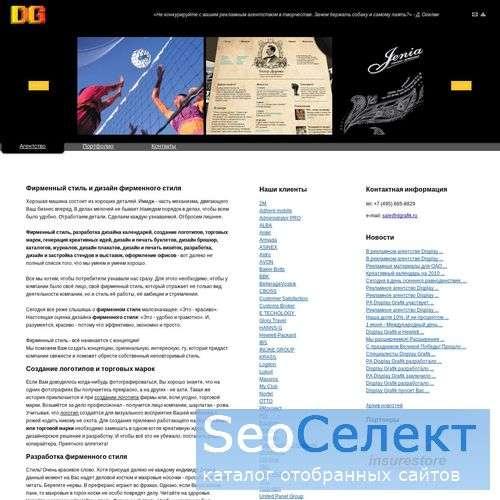 Дизайн бюро - `Дисплей График` - http://www.dgrafik.ru/