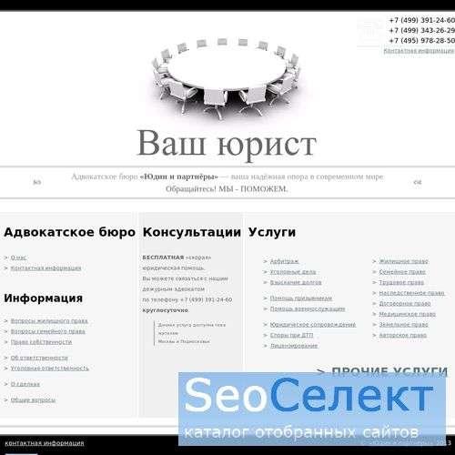 Юридические услуги: нарушение авторских прав - http://www.jurist-konsultant.ru/