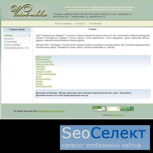 Продажа мебели производства России и Белоруссии - http://www.variant-mebel.ru/