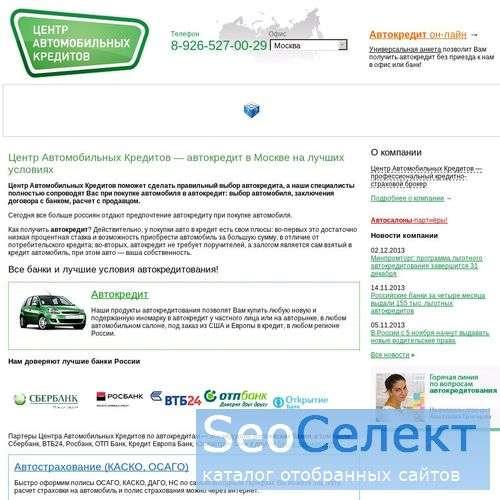 Centerautocredit.ru: автострахование стоимость - http://www.centerautocredit.ru/