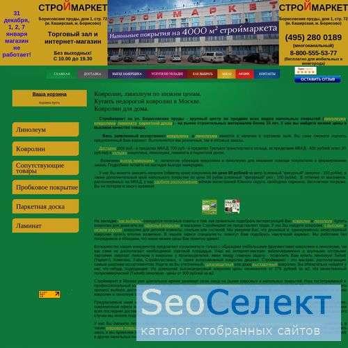 Ковролин цены в розницу и оптом в Москве, услуги п - http://www.stroymar.ru/