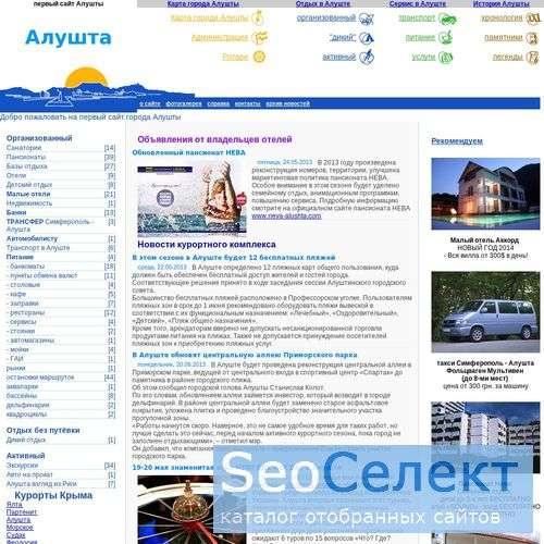 Санаторий г Алушта - узнайте на Alushta-info.com! - http://alushta-info.com/